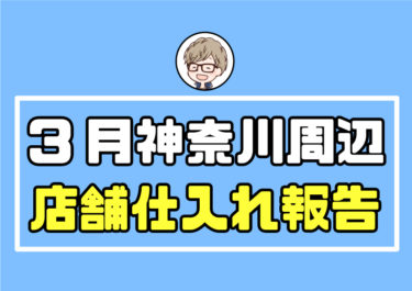 【古着転売】神奈川県周辺のリサイクルショップでの店舗仕入れ報告!