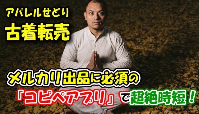 【古着転売】メルカリ出品に必須の「コピペアプリ」で超絶時短!