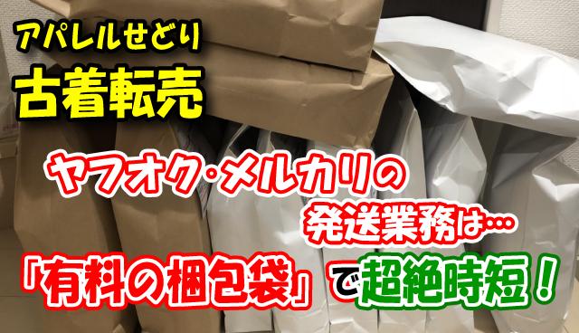 ヤフオク・メルカリの発送業務は【有料の梱包袋】で超絶時短!