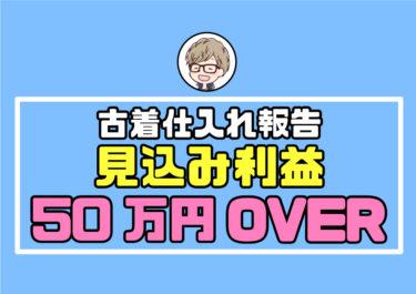 古着転売の仕入れ報告!見込み利益50万円OVER「3日間で20店舗回った結果」