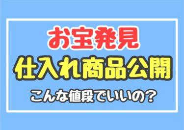 【お宝発見】古着転売の店舗仕入れ商品公開 | 初心者は絶対見て!