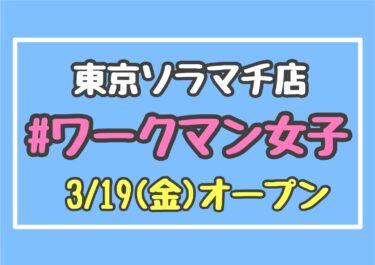 【超人気】#ワークマン女子東京ソラマチ店が3/19(金)にオープン